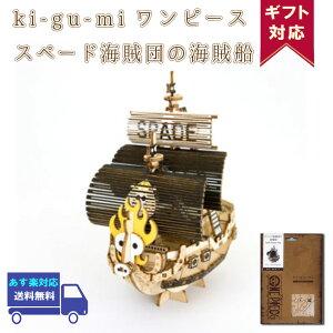 【10%OFFセール】立体パズル 木製 kigumi ワンピース スペード海賊団   船 エース ONEPIECE スペード   ki-gu-mi キグミ きぐみ 木組み 木製パズル 木製立体 ウッドパズル azone 組み立て 作る 3D 大人 木のおもちゃ 工作