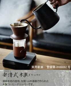 安清式 木製 コーヒードリッパー 1〜2人用 おしゃれ スタンド 円錐 漆器 プレゼント