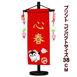 Hina Puppe Name Flagge drucken kompakte Größe mit Dekoration stehen Koma Hund Name Flagge