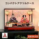 雛人形 ひな人形 ケース飾り コンパクト アクリル 芥子親王 雪輪桜刺繍 赤ぼかし 六角ケース飾り