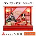 雛人形 ひな人形 ケース飾り コンパクト アクリル 芥子親王 格子扇桜刺繍 ワインレッド ケース飾り