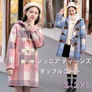【大きいサイズあり】女の子 ジュニア ティーンズ チェック柄 フード付き ダッフル コート