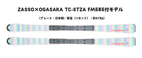 2021-2022新作ZASSO×OGASAKATC-STZAFM585付モデルです!