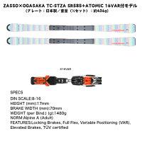2021-2022新作ZASSO×OGASAKATC-STZAFM585+ATOMIC12VAR付モデル