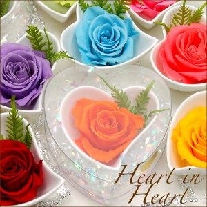 小さいなハートをしのばせて…【送料無料】ハートinハートローズアレンジ プリザーブドフラワー【楽ギフ_メッセ】母の日 ギフト 誕生日 プレゼント ハート 彼女 プロポーズ プリザーブドフラワー 花 バレンタイン ホワイトデー 母の日 父の日 花 ギフト フラワー