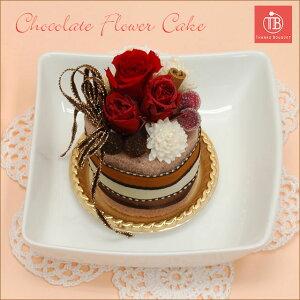 誕生日やクリスマスなどにプリザーブドフラワーのフラワーケーキ。チョコレート色のショコラケ...