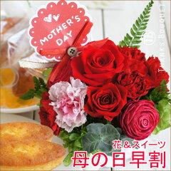 スイーツとプリザーブドフラワーのセット♪母の日ギフト/結婚式/花/出産祝い/開店祝い/誕生日/...