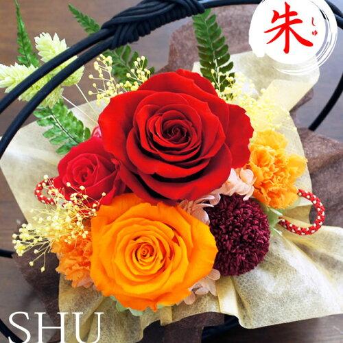 還暦祝い 還暦 女性 父 母 プリザーブドフラワー プレゼント 花 バラ くま 男性 赤 祝い 還暦のお...