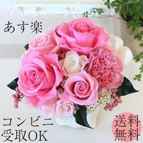 プリザーブドフラワー 結婚祝 結婚記念日 プレゼント 両親 妻 花 結婚祝い や 誕生日、祝電 電報 ...
