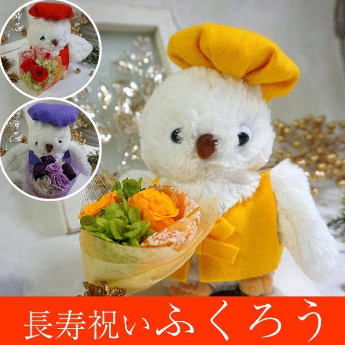 喜寿祝い 花