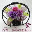 プリザーブドフラワー 紫 パープル 花 誕生日プリザ 古希(古稀)・喜寿のお祝いは紫色の花で!古希祝い・喜寿祝いのプレゼント・贈り物 和風 プリザーブドフラワー 彩華 長寿祝いシーリーズ 定年 退職