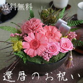 還暦 米寿 長寿 喜寿 古希 送料無料 花 プレゼント 和風 プリザーブドフラワー 和風花膳 ガーベラ お見舞い 還暦祝い あす楽 送料無料