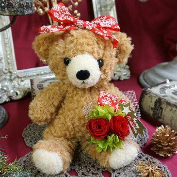 誕生日プレゼント 女性 結婚式 電報 ぬいぐるみ かわいい クリスマス ギフト 入籍祝い プレゼント 発表会 ブーケ くま プリザーブドフラワー 花束 おしゃれ「くまちゃんの花束」ミニブーケ ブーケ 結婚祝い 誕生日 花 ブリザード