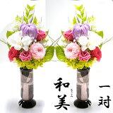 一対 プリザーブドフラワー 仏花 和美(なごみ) プリザード ブリザードフラワー お供え 新盆 初盆 お供え物
