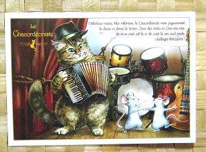 仏蘭西猫のグリーティングカード【アコーディオン キャット】ファンタジー&ドラマチックユニークネコのポストカードフランスのセンス香るメール便OK!