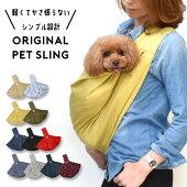 オリジナルスリングドッグスリングスリング抱っこひも選べるサイズ犬小型犬用コットンバッグスリングペットPET抱っこ紐キャリーペットグッズペット
