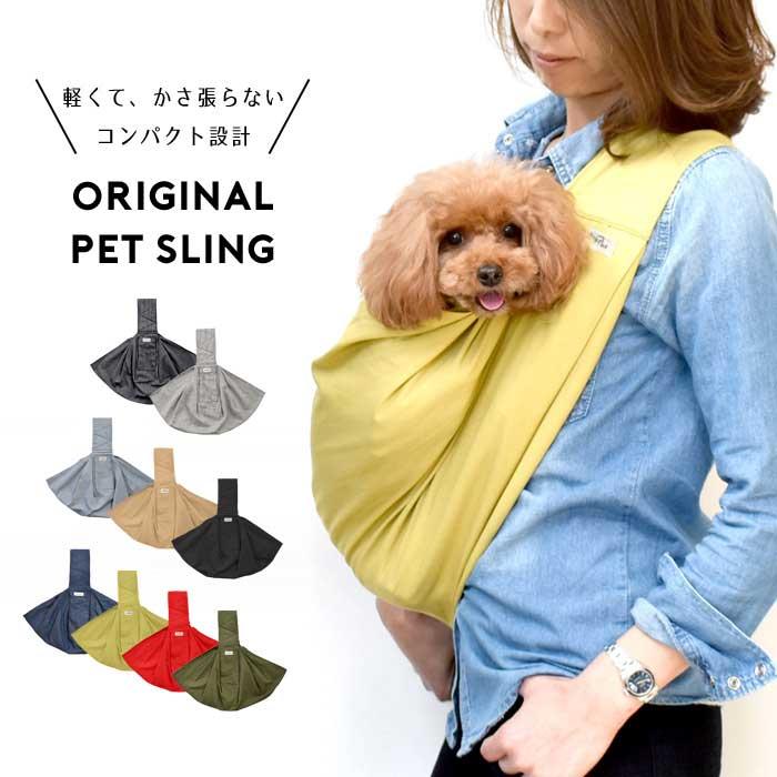 スリングsnowdropオリジナルスリングドッグスリング抱っこひも選べるサイズ犬小型犬用コットンバッグスリングペットPET抱っこ紐キャリーペットグッズペット
