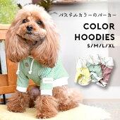 カラーフーディーパーカートレーナーsnowdropオリジナルパーカー犬ドッグ服フーディートレーナーフード付き犬服犬用品DOGdogペット服犬の服ペットpettoペット用品