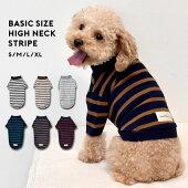 オリジナルハイネックボーダーTシャツロングスリーブハイネックストライプカット長袖犬ドッグ服犬服犬用品DOGdogペット服犬の服ペットpettoペット用品カジュアルゆうパケット対応