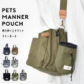 snowdrop消臭ポーチマナーポーチトリーツポーチペットペットグッズ犬用品お出かけお散歩グッズゆうパケット対応
