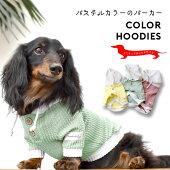 パステルカラーフーディーパーカーダックスサイズトレーナーsnowdropオリジナルパーカー犬ドッグ服フーディートレーナーフード付き犬服犬用品DOGdogペット服犬の服ペットpettoペット用品
