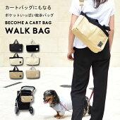お散歩バッグショルダー2WAYバッグトートバッグ撥水コーティングペット・ペットグッズ犬用品お出かけお散歩グッズゆうパケット対応