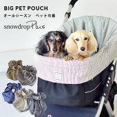 【5/22まで期間限定20%OFF】snowdropコットン巾着ペットポーチペット巾着カートカバー犬ドッグベッドペットねこベット犬猫DOGCATdogcatペットPETペットグッズペット用品ゆうパケット不可