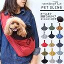 162 メッシュネット付き肩紐調節機能付き スリング snowdrop オリジナル ポケット付き 抱っこひも 犬 小型犬用 コットン バッグスリング ペット PET 抱っこ紐 キャリー ペット ゆうパケット対応