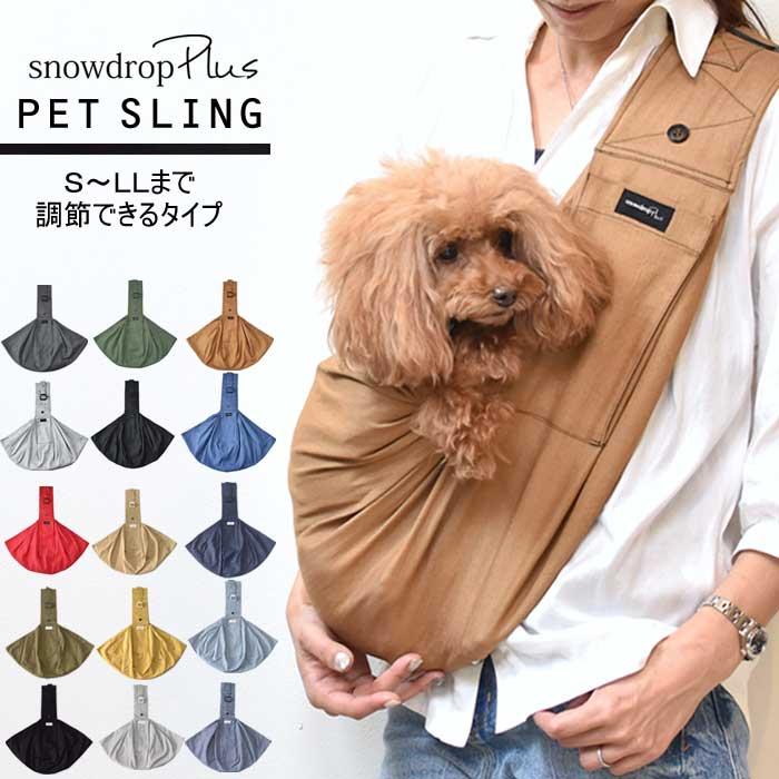 キャリーバッグ・カート, スリング 167 snowdrop PET