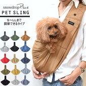 ネット付きポケット付き肩紐調節機能付きオリジナルスリングドッグスリングスリング抱っこひも犬小型犬用コットンバッグスリングペットPET抱っこ紐キャリーペットグッズペットpettoペット用品