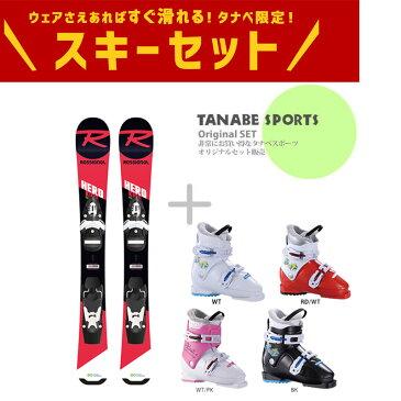 【スキー セット】ROSSIGNOL ロシニョール ジュニア スキー板 20-21 HERO PRO JR TEAM4 + TEAM 4 + HELD〔ヘルト ジュニアスキーブーツ〕BEAT