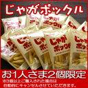 大人気の北海道のお土産をついに北国でも販売!カルビー じゃがポックル オホーツクの焼き塩...