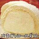 プレゼントやお土産に!北海道産<特濃47%>の生クリームを限界まで巻いたロールケーキ『十...