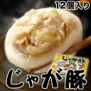 北海道物産展で大人気!佃善「じゃが豚」330g(12個入)  スープ付き!
