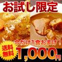 札幌有名店のカレー&北国スープカレーが、送料無料1000円ポッキリ!スープカレー/レトルト/送...