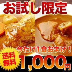 札幌有名店のカレー&北国スープカレーが、送料無料1000円ポッキリ!《送料無料》お試し1,000円...