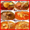 人気の北海道カレーが全6種類からお選びいただけます!札幌スープカレー&有名店カレーがどれで...