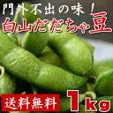 《送料無料》山形県産 だだちゃ豆 1.0kg前後(簡易包装) ※8月中旬-8月下旬頃のお届け