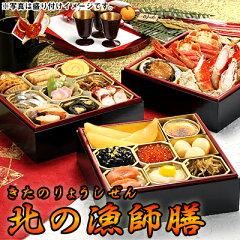 今なら早割特価!!新年を華やかに海の幸でお祝い!《送料無料》2013北海道お取り寄せおせち 海...