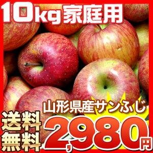 緊急入荷!数量限定の大特価でご提供!!甘いりんご!《送料無料》【訳あり】サンふじりんご10k...
