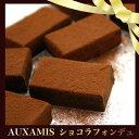 ミシュランガイドでも紹介!AUXAMIS(オザミ)の人気商品を当店限定ネット販売!ショコラフォン...
