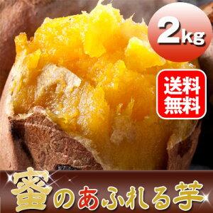 甘~い、さつまいも!安納芋!焼き芋でどうぞ!《送料無料》種子島産蜜芋(安納芋)2kg前後 さ...