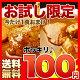 札幌有名店のカレー&北国スープカレーが、送料無料100円!スープカ...