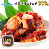 キムチ タラバ蟹キムチ300g カニ かに たらばがに タラバガニ たらば蟹 海鮮キムチ 海鮮 お取り寄せ グルメ