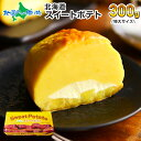 北海道 スイートポテト わらく堂 贈答品 プチギフト お菓子 洋菓子 スイーツ おかし お取り寄せ 誕生日 プレゼント