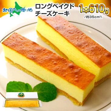 チーズケーキ 北海道濃厚ベイクドチーズケーキ/ホワイトデー/お返し/贈答品/プチギフト/お菓子/洋菓子/スイーツ/おかし/お返し/プレゼント/内祝い/お取り寄せ