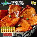 肉 十勝の豚丼 タレ付セット 6食 肉 豚丼の具 豚丼 豚肉 十勝 北国からの贈り物 肉の山本 送料無料