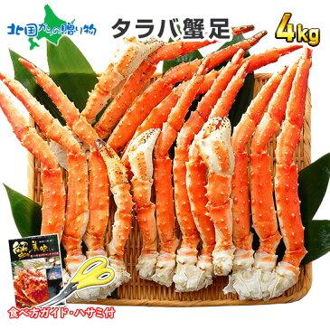 タラバガニ 訳あり 足 5L 4kg かに カニ 蟹 たらばがに タラバ蟹 たらば蟹 食べ放題 訳アリ 蟹脚 蟹足 わけあり ギフト 北国からの贈り物 加藤水産 送料無料