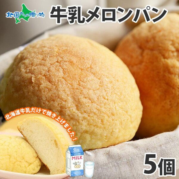 牛乳100%のメロンパン北海道牛乳100%贅沢メロンパン5個セット/ギフトメロンパン冷凍パン取り寄せ菓子パンサクサクモチモチおや