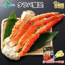 タラバガニ足 5L サイズ 1kg 訳あり かに カニ 蟹 たらばがに タラバ蟹 たらば蟹 蟹足 カ ...
